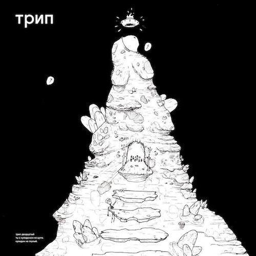 trip-concept-album